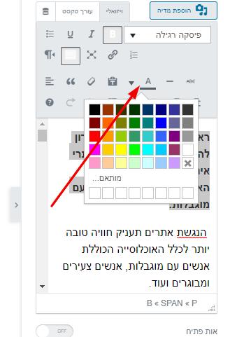 קביעת צבע טקסט לניגוד חזותי