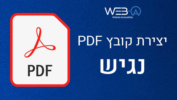מאמר הסביר כיצד יוצרים קובץ PDF נגיש כחלק מהנגשת מסמכים