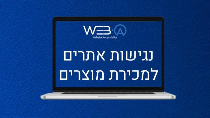 נגישות אתרים למכירת מוצרים ושירותים באמצעות רשת האינטרנט