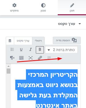 תיוג כותרות בעת הנגשת תוכן