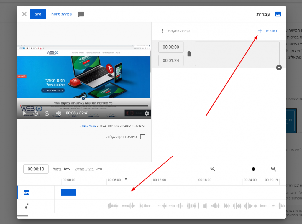 צילום מסך המציג כיצד בוחרים זמן מתאים להוספת הכתובית