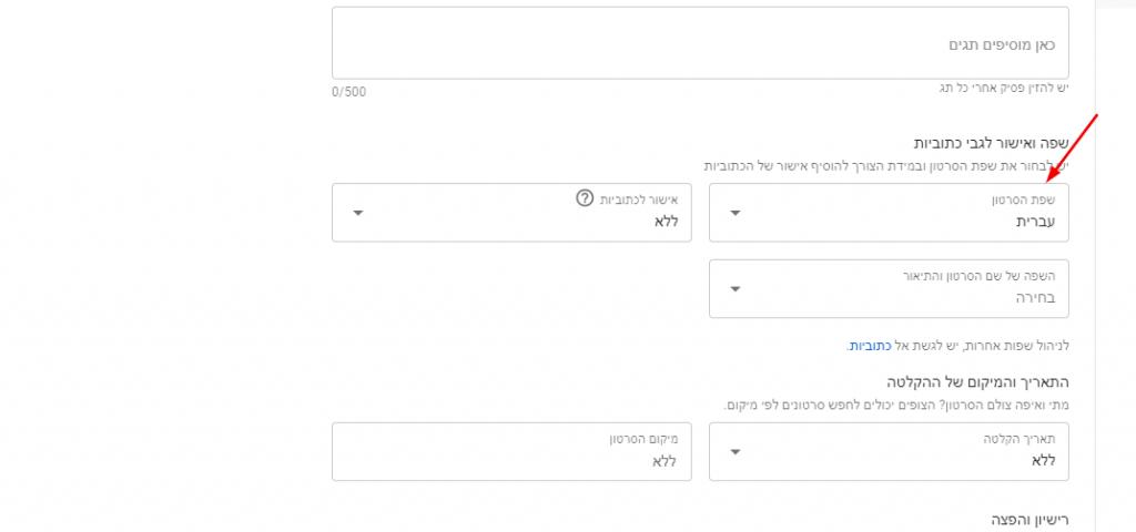 צילום מסך המסביר כיצד בוחרים שפה עברית לגבי הכתוביות