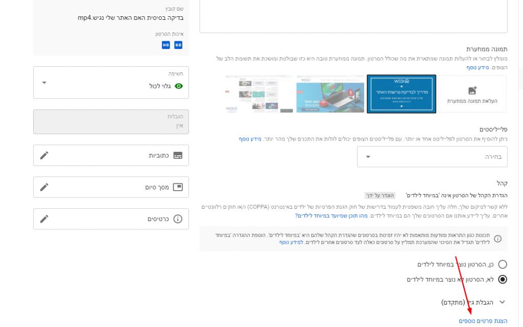 הצגת האפשרות לבחירת שפה בסרטון וידאו שהעלתם לערוץ