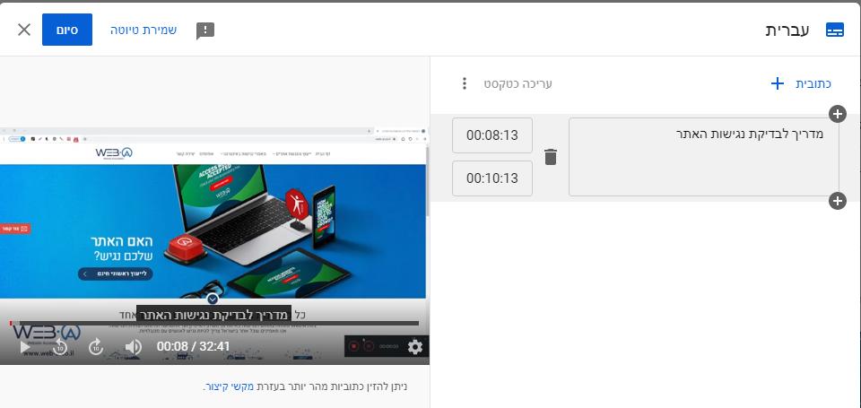 צילום מסך להצגת אופן הנראות של הכתוביות על גבי הסרטון וידאו