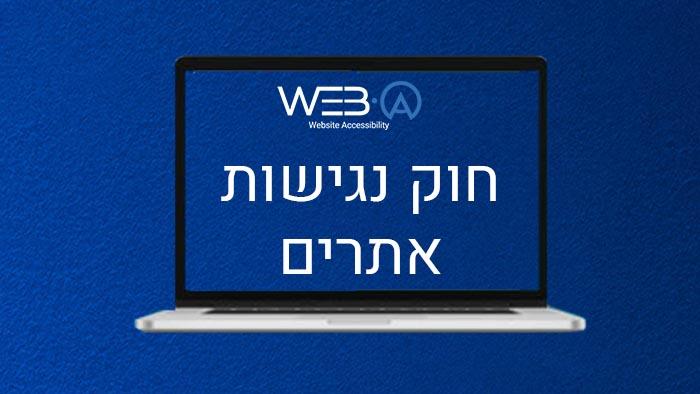מאמר בנושא חוק נגישות באינטרנט ודרישות התקן הישראלי 5568